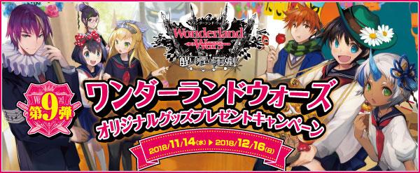 「Wonderland Wars」オリジナルグッズプレゼントキャンペーン第9弾