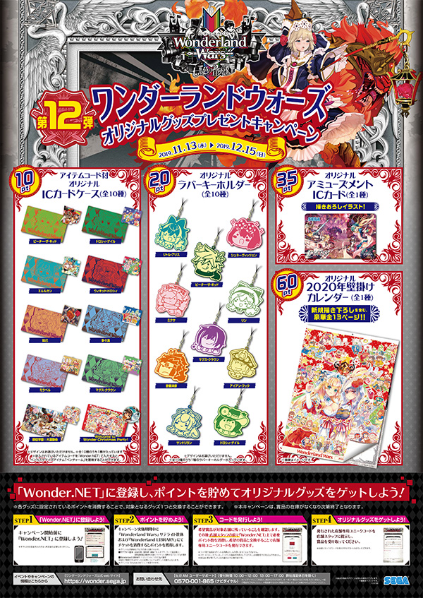 「Wonderland Wars」オリジナルグッズプレゼントキャンペーン第12弾