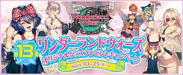 「Wonderland Wars」オリジナルグッズプレゼントキャンペーン第13弾
