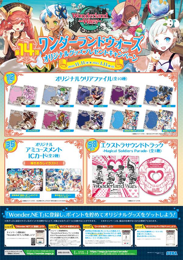 「Wonderland Wars」オリジナルグッズプレゼントキャンペーン第14弾